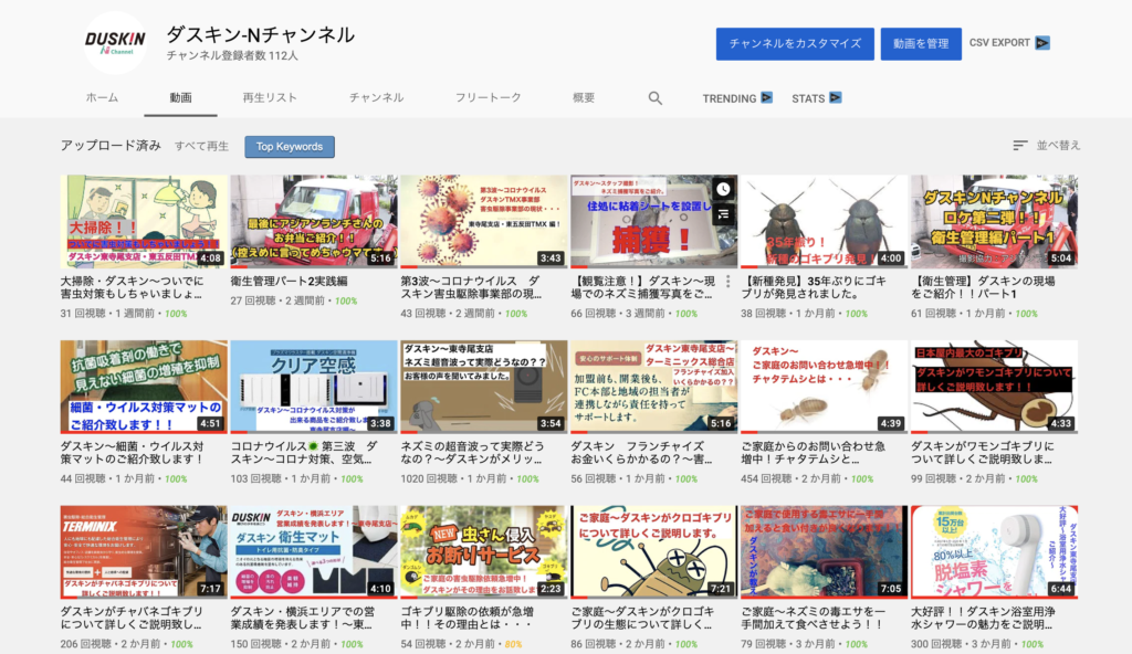 ダスキンNチャンネル